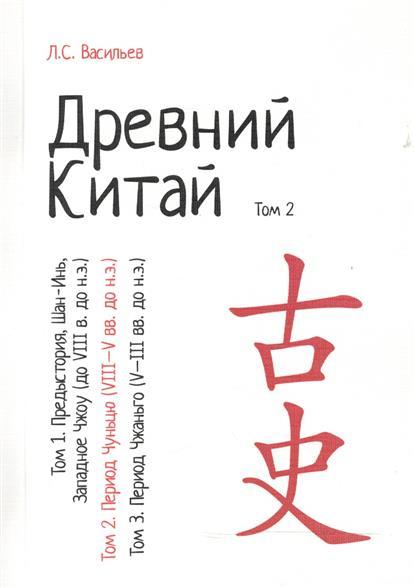 Древний Китай. В 3-х томах. Том 2: Период Чуньцю (VIII - V вв. до н.э.). Репринтное издание