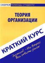 Кошелев А.Н. Краткий курс по теории организации