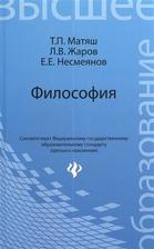 Логика диссертации е издание переработанное и дополненное  Философия Учебник для высших учебных заведений