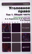 Уголовное право. Том 1. Общая часть. Учебник для бакалавров. 2-е издание, переработанное и дополненное