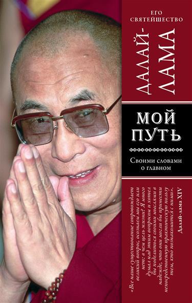 Далай-Лама Мой путь. Своими словами о главном завершинский г господь мой и бог мой путь осознанной веры