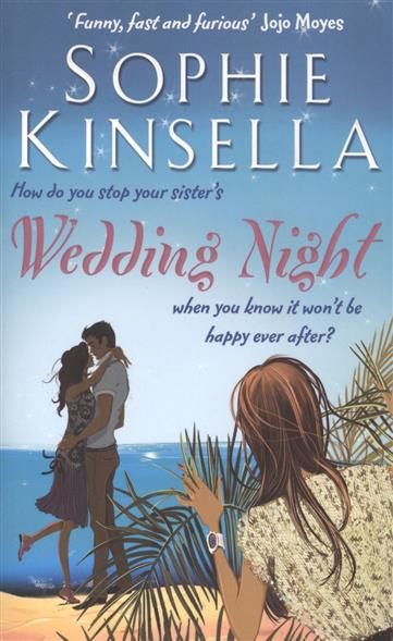 Kinsella S. Wedding Night ISBN: 9780552778527 kinsella s my not so perfect life