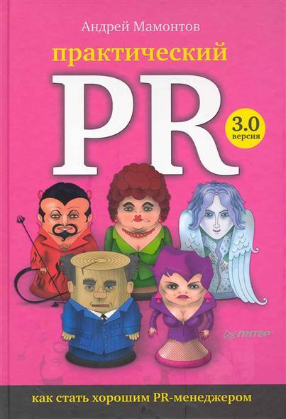 Практический PR Как стать хорошим PR-менеджером Верс. 3.0