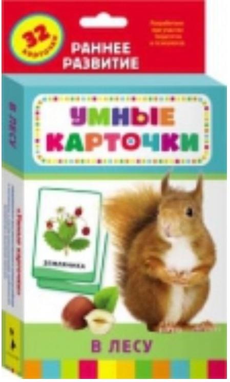 цена Кочеткова А. (ред.) В лесу. Развивающие карточки