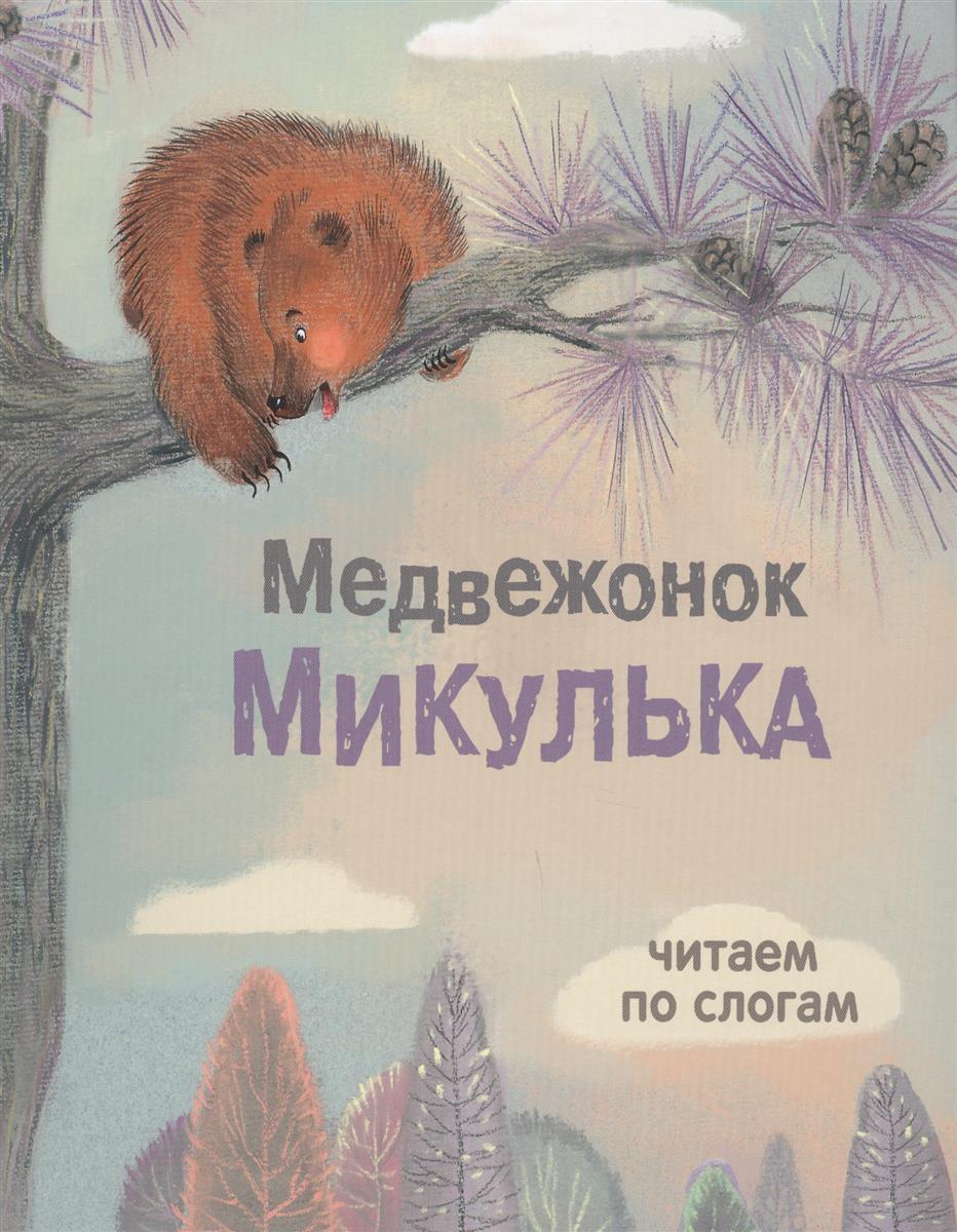 Георгиев С., Александрова Т. Медвежонок Микулька георгиев с маленький зеленый лягушонок