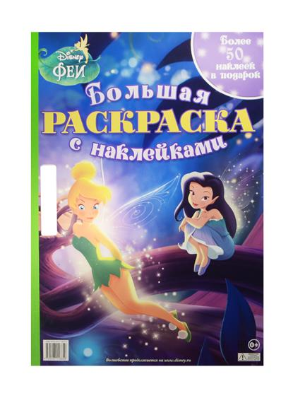 Евменова-Бондарева А. (ред.) Феи Disney. Большая раскраска с наклейками. Более 50 наклеек в подарок