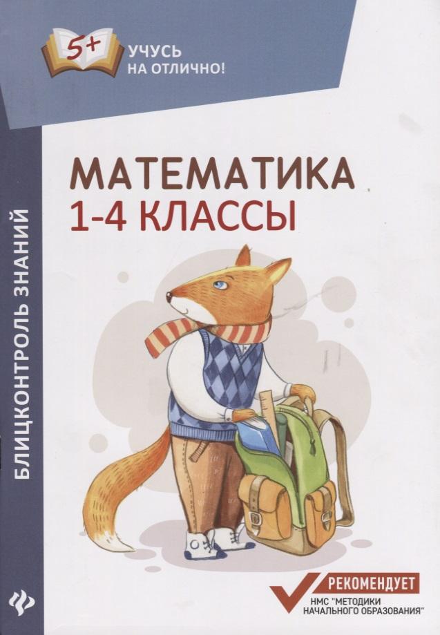 Буряк М. Блицконтроль знаний. Математика. 1-4 классы математика 1 4 классы