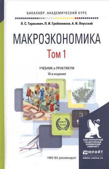 Макроэкономика. Том 1. Учебник и практикум для академического бакалавриата (10 изд.)