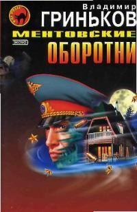 Гриньков В. Ментовские оборотни ксивы ментовские украина или образцы