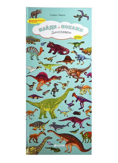 Лаваль Т. Найди и покажи. Динозавры. 5 раскладывающихся панорам. 196 элементов для поиска! динозавры найди и покажи