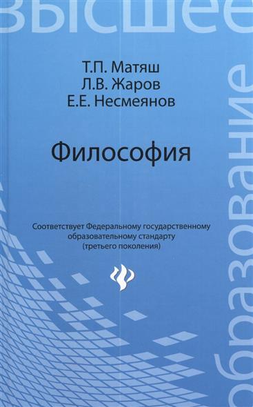 Философия. Учебник для высших учебных заведений