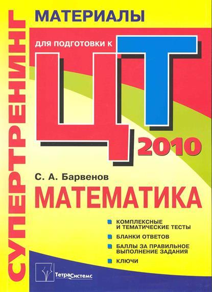 Барвенов С. Супертренинг Математика материалы для подг. к централиз. тест. 2010