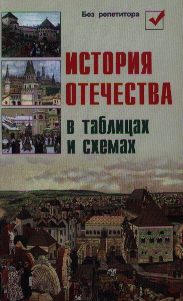 Кузнецов И. История отечества в таблицах и схемах. Издание пятое
