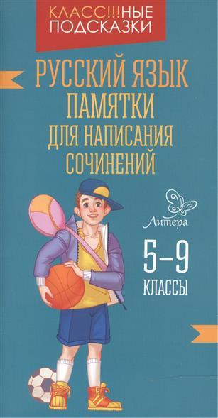 Крутецкая В. Русский язык. Памятки для написания сочинений. 5-9 классы
