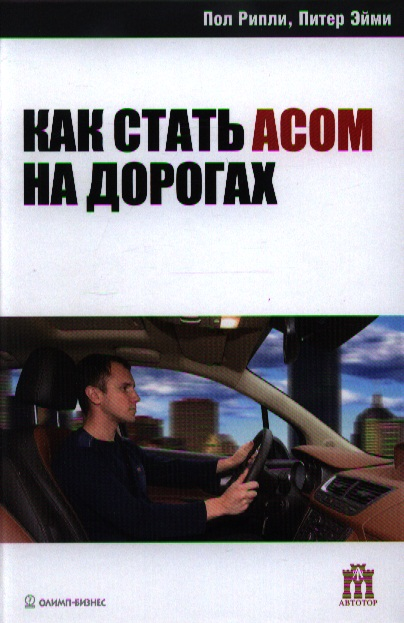 Рипли П., Эйми П. Как стать асом на дорогах
