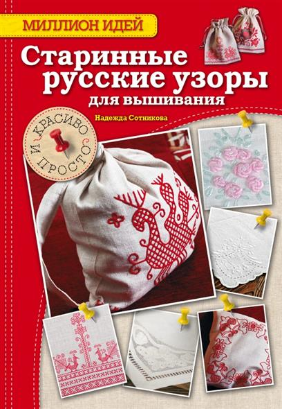 Сотникова Н. Старинные русские узоры для вышивания: красиво и просто идеи для дома просто быстро красиво