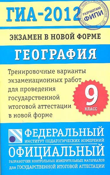 ГИА-2012 ФИПИ География 9 кл. Экзамен в новой форме