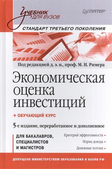 Экономическая оценка инвестиций. 5-е издание, переработанное и дополненное + обучающий курс