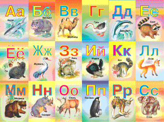 Магнитная азбука животные