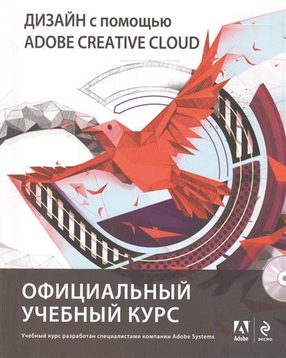 Дизайн с помощью Adobe Creative Cloud. Официальный учебный курс (+CD)