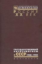 Государственный антисемитизм в СССР. 1938-1953. От начала до кульминации