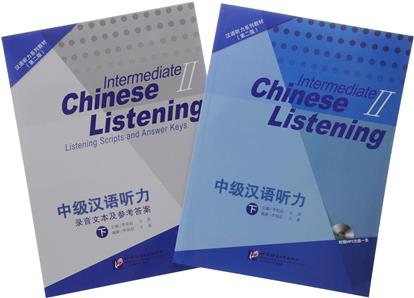 Li Mingqi, Wang Yan Listening to Chinese: Intermediate 2 (2nd Edition) / Курс по аудированию китайского языка. Второе издание. Средний уровень, часть 2 - Книга с СD (комплект из 2 книг) (книга на китайском языке) утяжелитель li wang 1kg