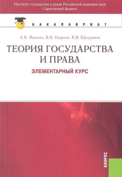 Теория государства и права. Элементарный курс. Четвертое издание, стереотипное