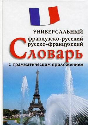 Французско-русский и рус-франц универсальный словарь с грам. прил.