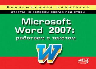 Корнеев А., Минеева Н., Колосков П. MS Word 2007 Работаем с текстом
