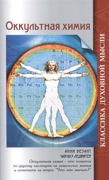 Оккультная химия. 2-е издание