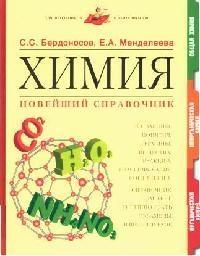 Химия Новейший справочник