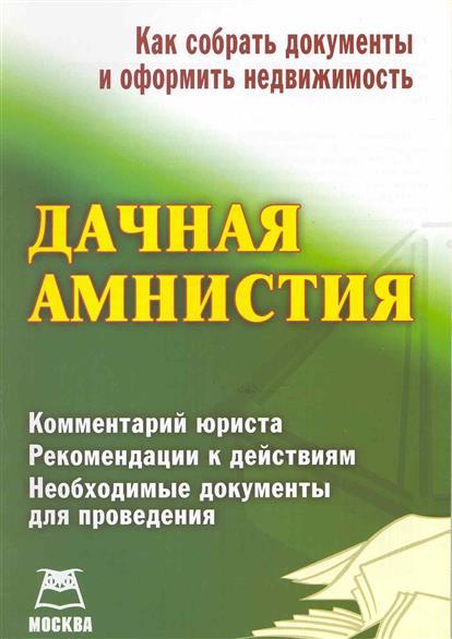 Дачная амнистия Как собрать документы...
