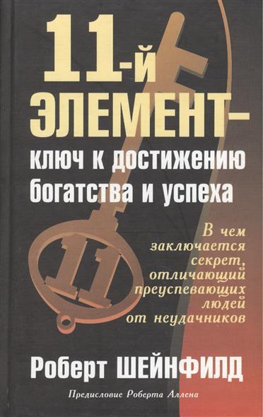 11-й элемент - ключ к достижению богатства и успеха