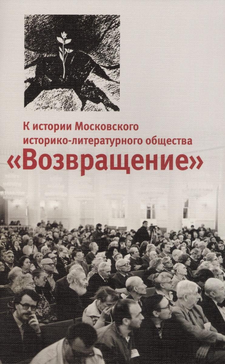 К истории Московского историко-литературного общества