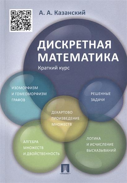 Дискретная математика. Краткий курс