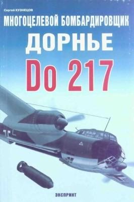 Многоцелевой бомбардировщик Дорнье До 217