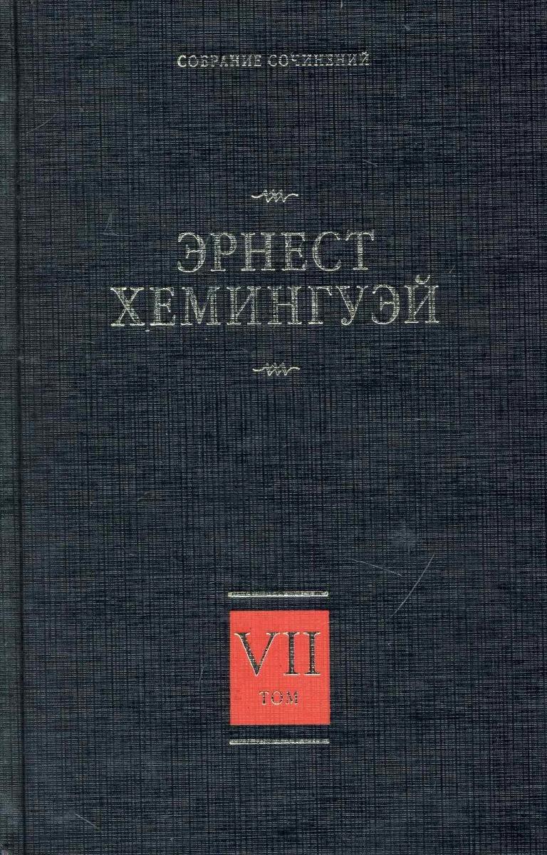 Хемингуэй Собр. сочинений т.7/7тт Райский сад…