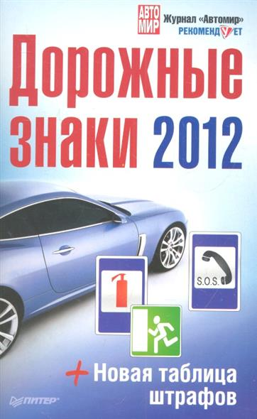 Дорожные знаки 2012 + Новая таблица штрафов