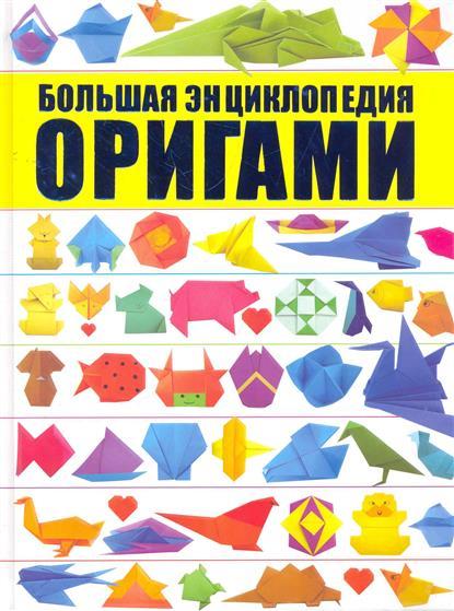 Оригами Большая энциклопедия