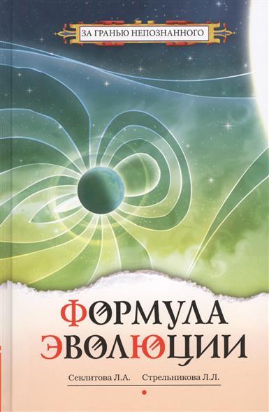 Секлитова Л., Стрельникова Л. Формула эволюции