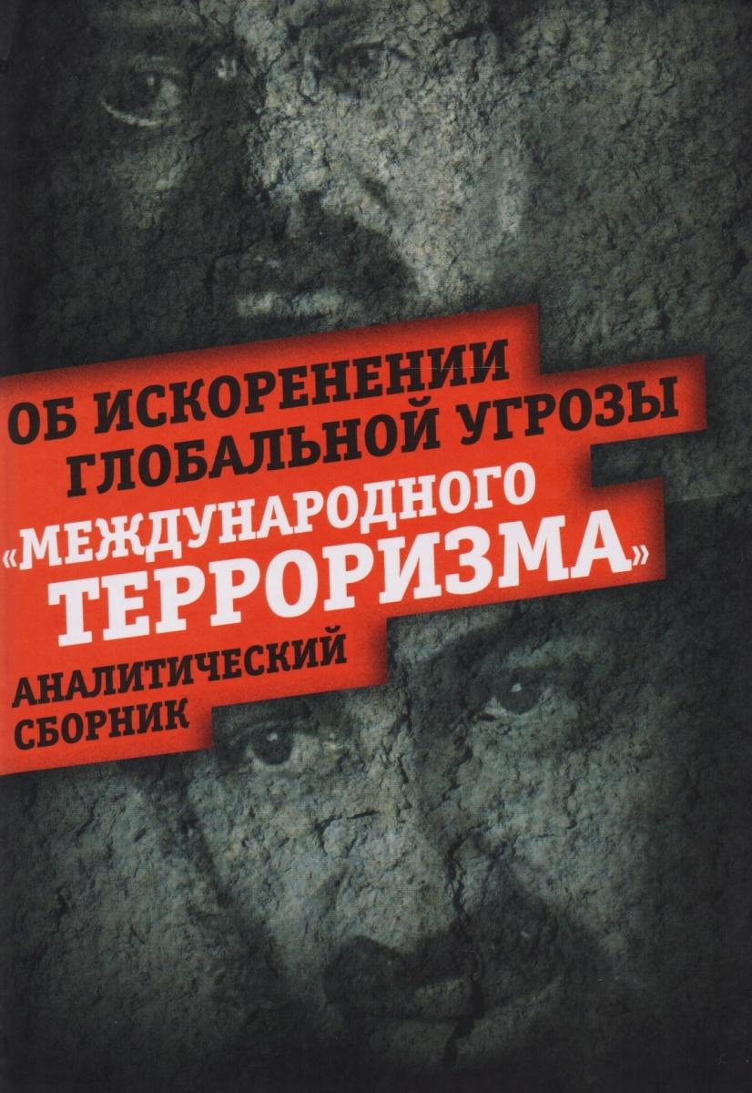 Внутренний Предиктор СССР Об искоренении глобальной угрозы терроризма cccp часы cccp cp 7010 11 коллекция schuka