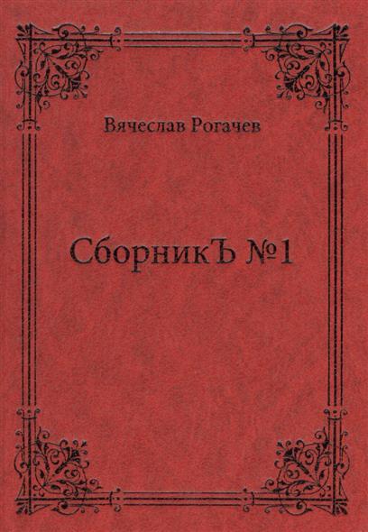СборникЪ № 1