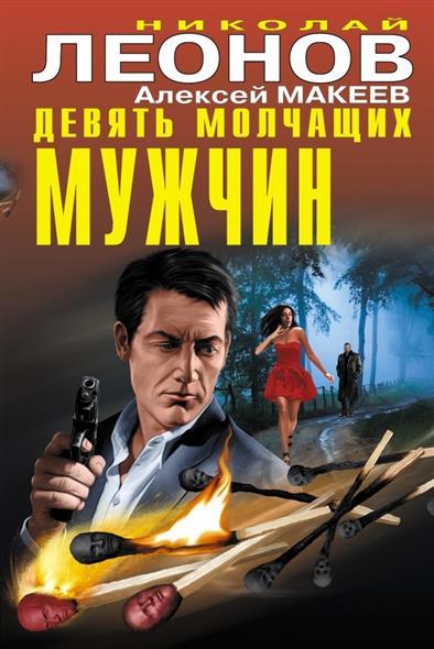 Леонов Н., Макеев А. Девять молчащих мужчин штроборез фиолент б1 30