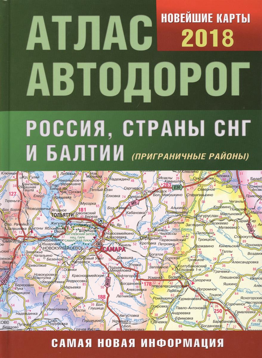 Борисова Г., Матвеева М. (ред.карт) Атлас автодорог. Россия, страны СНГ и Балтии (приграничные районы). Новейшие карты 2018 ISBN: 9785179829560 вертлюг akara swing snap with solid ring 6 шт с карабином 8 25 кг