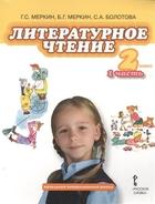 Литературное чтение. 2 класс, 1 часть. Учебник