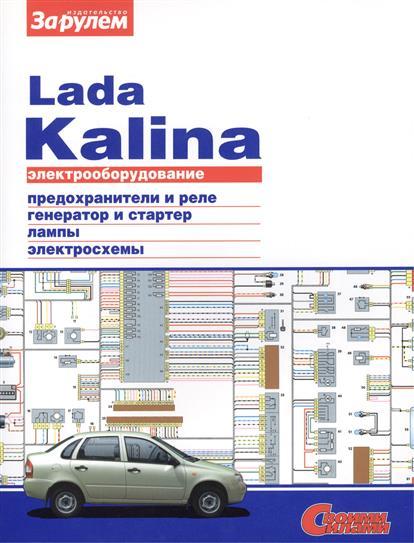 Электрооборудование автомобиля Lada Kalina: предохранители и реле. генератор и стартер. лампы. электросхемы