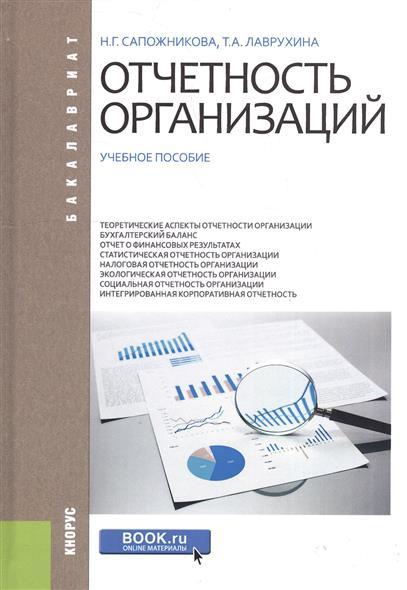 Отчетность организаций. Учебное пособие от Читай-город