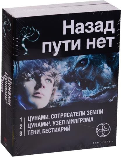 Лукьянов А. Назад пути нет (комплект из 3 книг)
