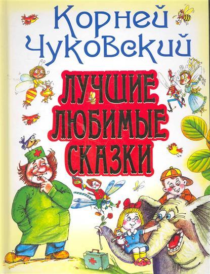 Чуковский К.: Лучшие любимые сказки