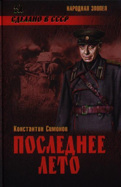 Симонов К. Последнее лето ISBN: 9785444401712 симонов к дни и ночи повести